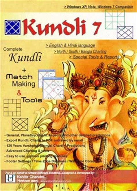 marathi kundli software free download full version 2015 kundli software full version in english
