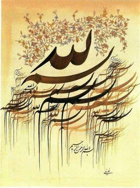 Islamic Artworks 14 les 360 meilleures images du tableau calligraphie
