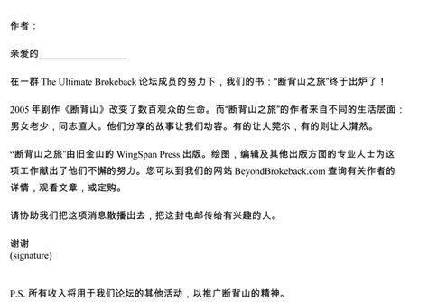 Letter In Mandarin Beyond Brokeback Marketing Materials