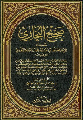 Hadis Hadis Bermasalah hadis aneh di shahih bukhari فالشيعة هم أهل السنة