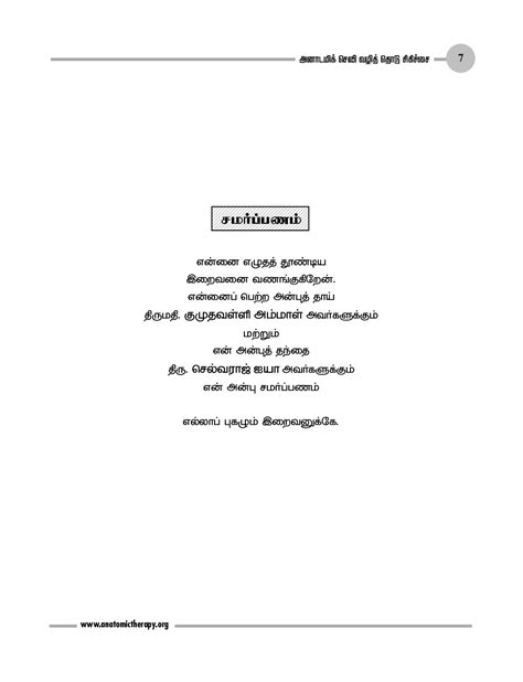 python tutorial tamil tamil fresh2refresh com