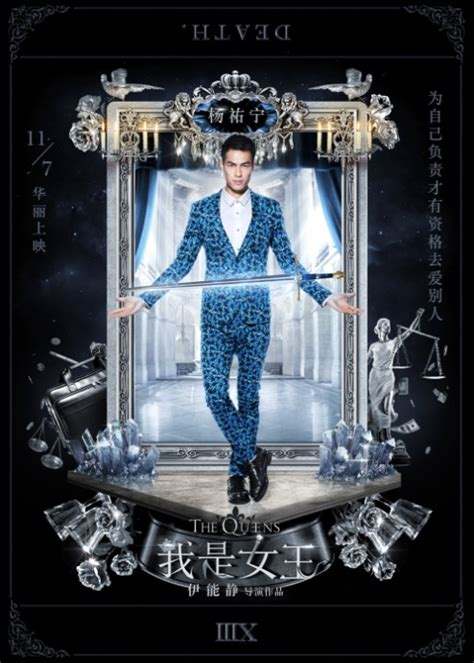 download film china the queens photos from the queens 2014 movie poster 5 chinese