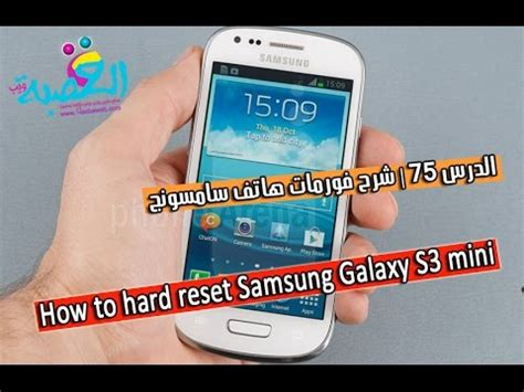 reset samsung galaxy s3 mini الدرس 75 شرح كيفية عمل فورمات لجهاز سامسونج how to