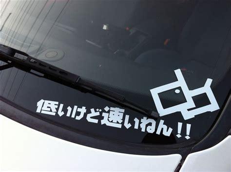 narita fight narita fight sticker スカイラインgt r 日産 パーツレビュー