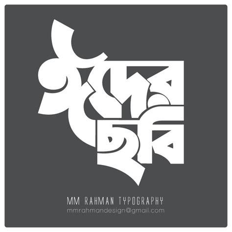 design bangla font typography mm rahman design