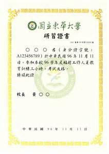 獎狀證書範本 國立東華大學總務處