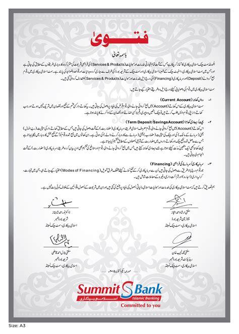 Invitation Letter In Urdu invitation letter in urdu images invitation sle and