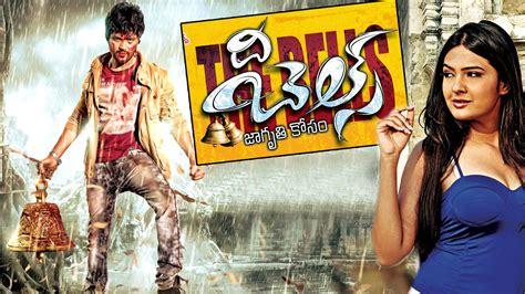 film gana full hd new telugu full movies hd download itroflarp mp3