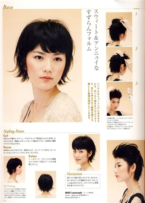 japanese hair magazine 17 best images about hair on pinterest super junior