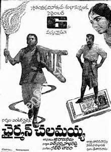 Chairman Chalamayya Mp3 Songs Free Download 1974 Telugu