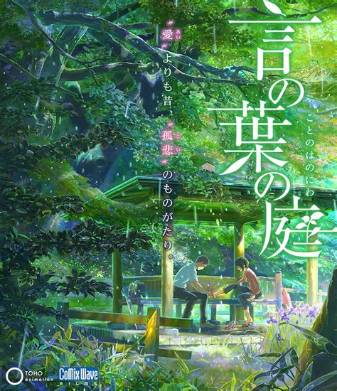 Garden Of Words 2 by Kotonoha No Niwa The Garden Of Words Soundtrack Review Anime Instrumentality