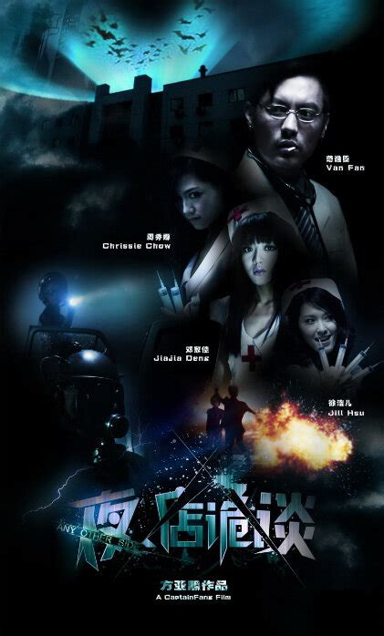 film china horor 2012 chinese horror movies a k china movies hong