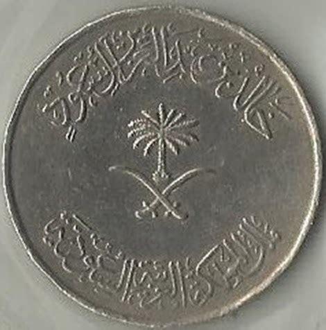 Koin Arab Kuno 5 Halala by Koleksi Uang Kertas Koin Dalam Luar Negeri Uang 100