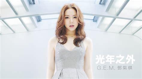 M A G E g e m 光年之外 light years away mv 電影 太空潛航者 passengers 中文