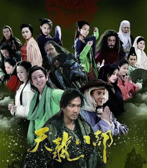 film drama china terbaik 2013 天龙八部 2013年钟汉良版电视剧 搜狗百科