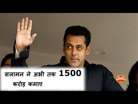 salman khan biography in hindi youtube salman khan total income life time bollywood news youtube