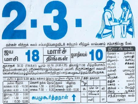 Tamil Calendar 2015 Monthly Tamil Calendar Calendar Template 2016