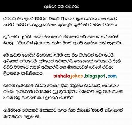 Sinhala Essays by Sinhala Jokes 2006 03 26
