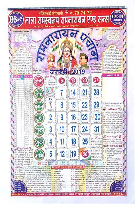 calendar  august hindi
