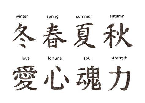 kanji strength tattoo designs japanese kanji characters symbol machine embroidery