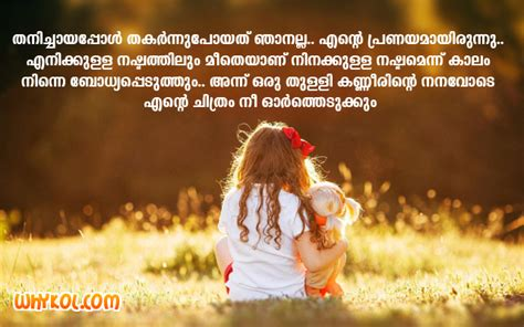 malayalam death quotes lost love words for whatsapp status in malayalam