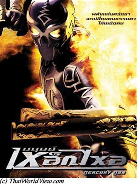 film action thailand thai movie