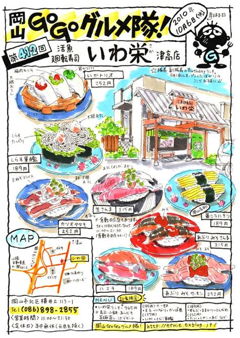 Gloriously Wonderful Japanese Cooking Blogs by 17 Best Images About Sushi On