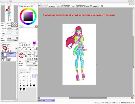 paint tool sai rar curve и line для sai rar remontgazyu