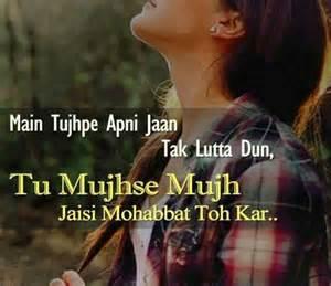 meri diary se images meri diary se images cute love quotes inspiring urdu