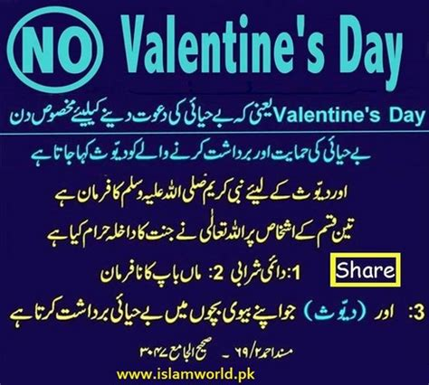 what to say on valentines day say no to s day