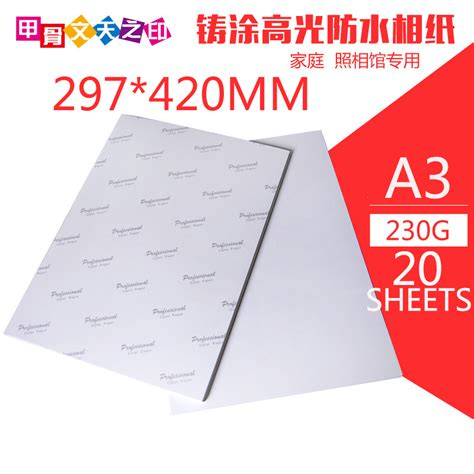 Coral Photo Paper A3 Glossy High Quality 20 sheet lot high glossy a3 photo paper for inkjet printer photographic quality colorful