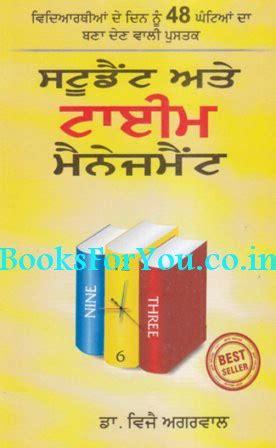 shuniya and punjabi edition books student aur time management punjabi edition books for you