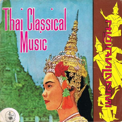 thai song thai enter your name here