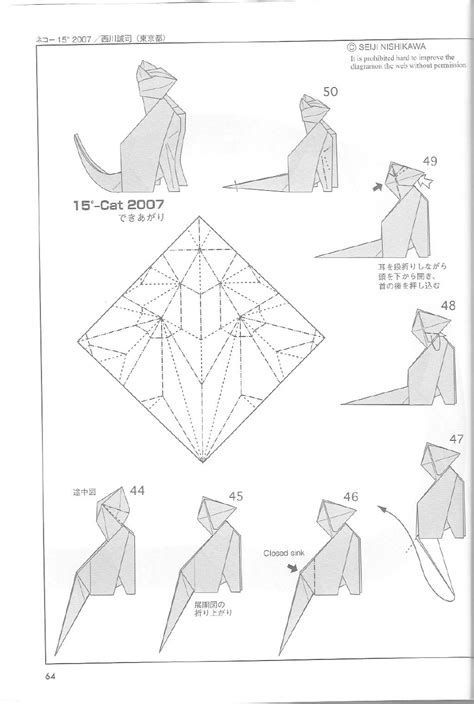 Origami Cat Diagram - origami do it yourself