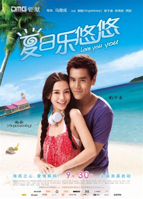 film china like love angela baby movies actress hong kong filmography