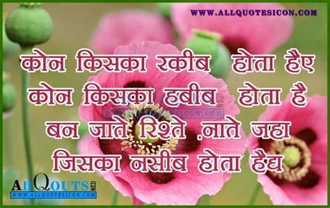 images of love and friendship quotes in hindi image of love quotes in hindi inspirational quotes gallery