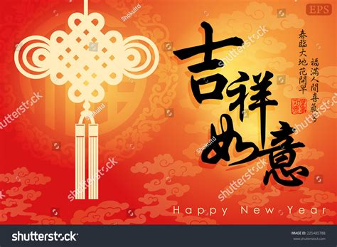 best new year card design new year greeting card designtranslation stock