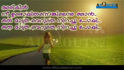 images of love quotes in malayalam feeling alone quotes and best love thoughts and sayings