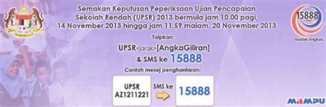 hilang sijil upsr pmr spm stpm myschoolchildrencom check results upsr 2017 pt3 2017 spmu 2017 spm 2017