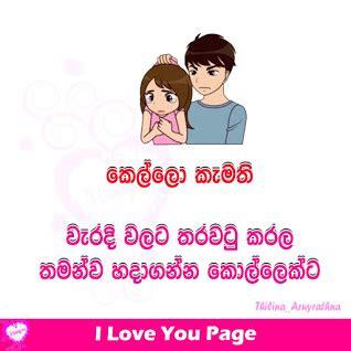 i love you page 1 tharu himansa google