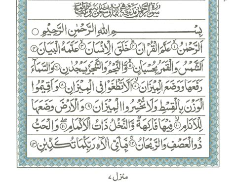 surah ar rahman by sudais mp3 download surah e ar rahman read holy quran online at