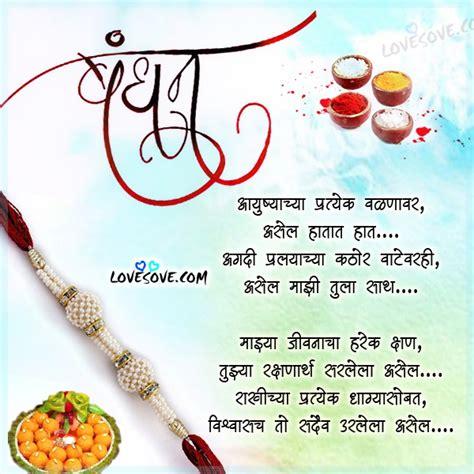 Wedding Anniversary Audio Songs In by Top Happy Raksha Bandhan Greetings Cards 2016
