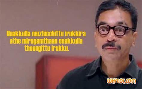 tamil movie dialogues 2016 tamil movie anbe sivam dialogues kamal haasan
