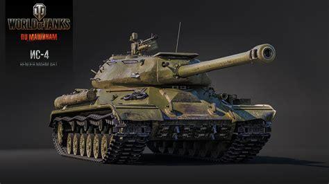 Big Wallpaper 3d World 7 hintergrundbilder wot panzer is 4 3d grafik spiele