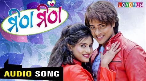 odia film full movie a to z mitha mitha title song audio song mitha mitha odia