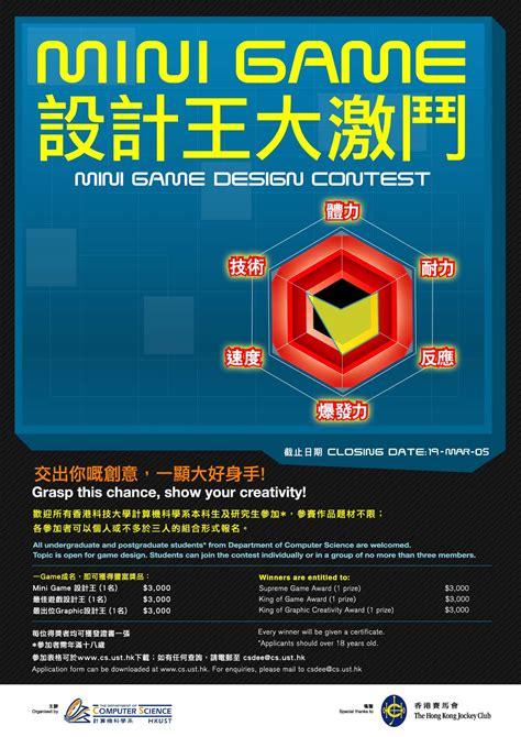 design competition honorarium mini game design contest 2005
