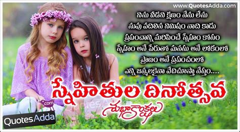 telugu sorry heart touching sms telugu heart touching friendship day lines and images