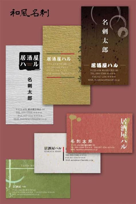 Japanese Business Card Design Template by 居酒屋など和食店に最適 和風名刺用テンプレート 背景素材 名刺専科