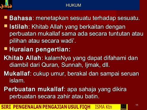 hukum membuat robot dalam islam usul fiqh sesi 1 menerangkan keperluan asasi membuat