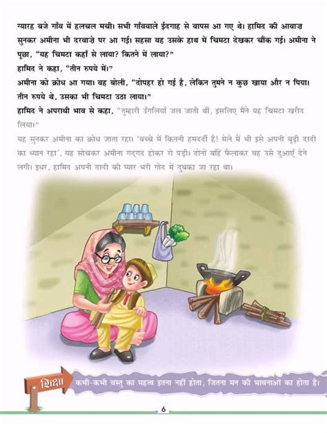 tales collection premchand story idgah part 4